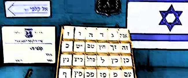 IsraelDemocracy