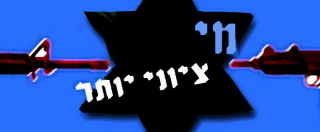 more zionist