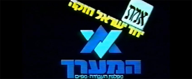maarach1981