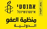 event-amnesty