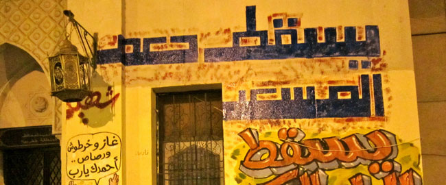 egypt-Down_With_The_Military_Rule(Graffiti)