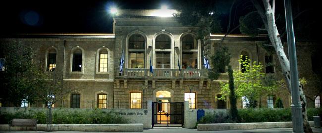 בניין הנהלת רשות השידור ברחוב יפו בירושלים shidur