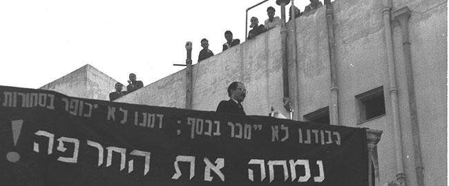 מנחם בגין נואם בהפגנה נגד הסכם השילומים, 1952 Begin_shilumim