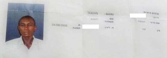 מסמך הכניסה למתקן חולות של הרון אדם עבד-אלמג'יד, פליט מסודן holot3