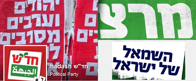 """חד""""ש מרצ שמאל ישראל מפלגות hadash-meretz"""