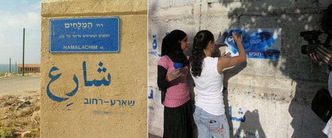מילון חזותי של מילים בערבית ועברית, קבוצת פרהסיה (צילום: אסנת בר-אור) parrhesiawayoflanguage