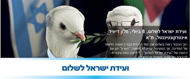 ועידת ישראל לשלום הארץ יונים עלה של זית israel-peacecon