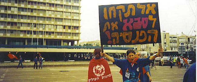 אל תקחו לסבא את הפנסיה עובדים זכויות תנועות נוער מחנות העוליםpensia2