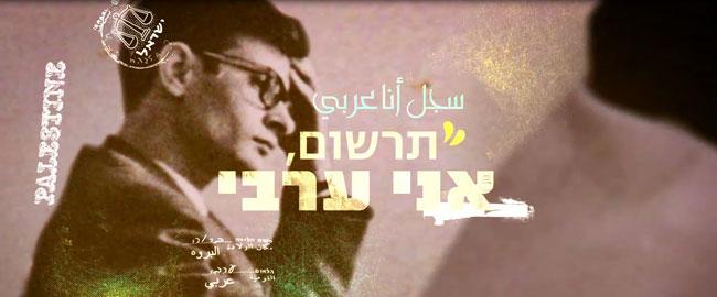 """הסרט """"תרשום, אני ערבי"""" במאית אבתיסאם מראענה-מנוחין. מחמוד דרוויש iamarab"""