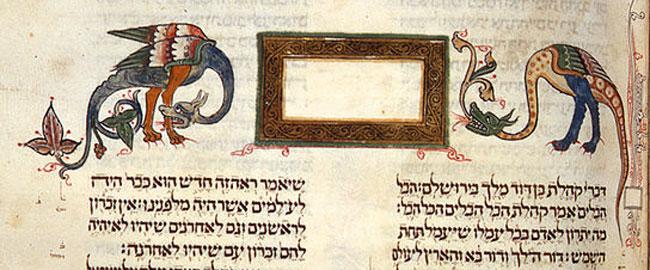 """תחילת ספר קהלת, בספר תנ""""ך מסוף המאה ה-13 יהדות היסטוריה kohelet"""