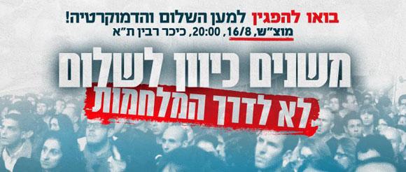 משנים כיוון לשלום לא לדרך המלחמה הפגנה בתל אביב nomorewar