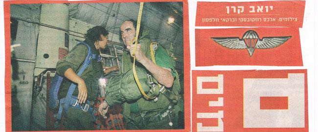 גדעון ספירו צונח במתלה פעם שנייה, 2006 spirodive