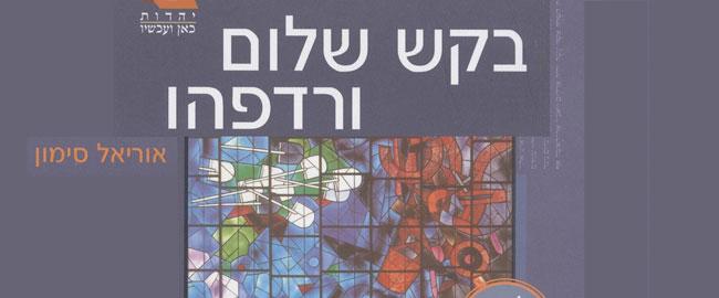 """מתוך כריכת הספר """"בקש שלום ורדפהו"""" מאת אוריאל סימון urielsimone"""
