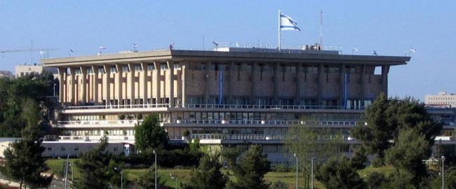 ככנסת ישראל דמוקרטיה ממשלה יהודיתKnesset_Building_(South_Side)