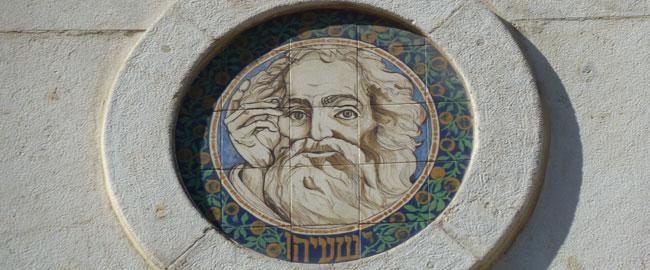 ישיעיהו תנך נביא isaiah