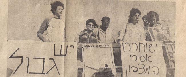 נעם קמינר (משמאל) בהפגנה למען סרבני המצפון במלחמת לבנון הראשונה (צילום: על המשמר, 19/11/82) 19821119oam