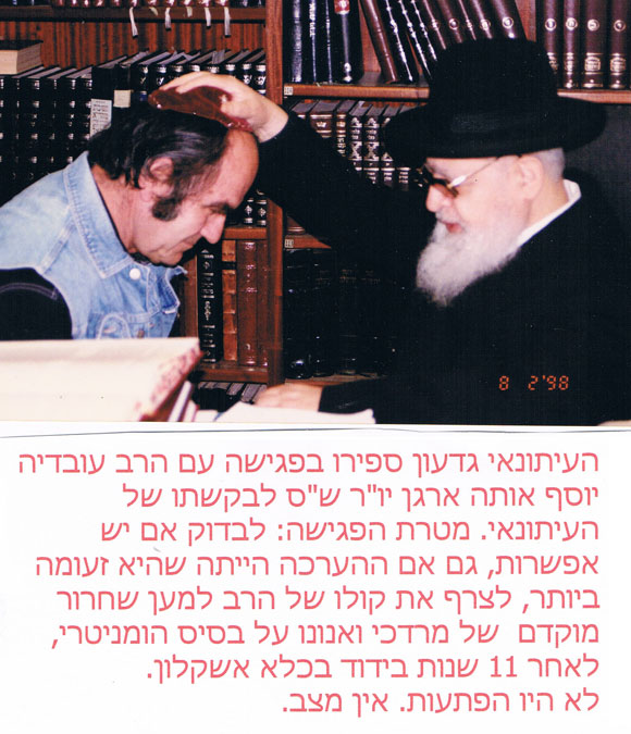 הרב עובדיה יוסף מברך את גדעון ספירו  spiro-maran1