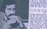 """גדעון ספירו מראיין את גינתר גראס בעיתון """"פוסט מורטם"""" של אוניברסיטת חיפה, 1971 spiro-gras"""