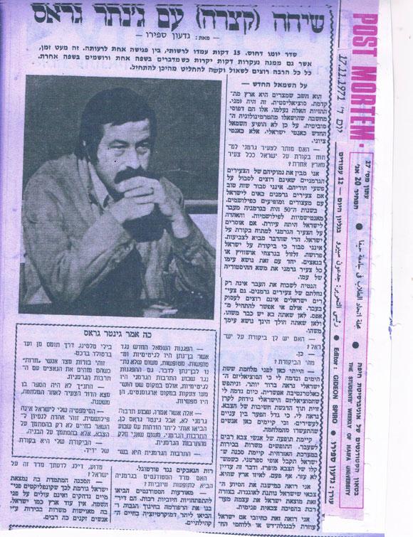 """גדעון ספירו מראיין את גינתר גראס בעיתון """"פוסט מורטם"""" של אוניברסיטת חיפה, 1971 spiro-gras2"""