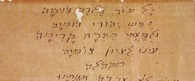 מילות ההמנון בכתב ידו של נפתלי הרץ אימבר, 1908 tikva התקווה ישראל ציונות היסטוריה