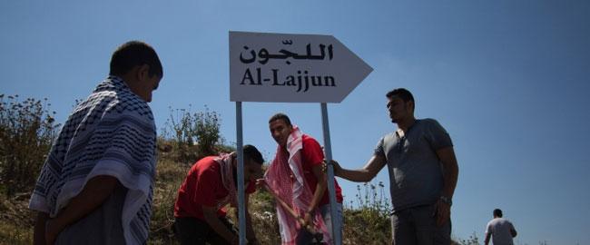 ציון הנכבה בכפר הפלסטיני ההרוס, אל-לג'ון, 2015 (צילום: אקטיבסטילס) allajjun