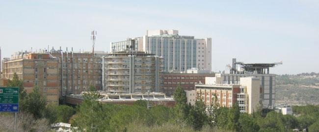 בית החולים הדסה עין כרם (צילום: YoavR) hadasa