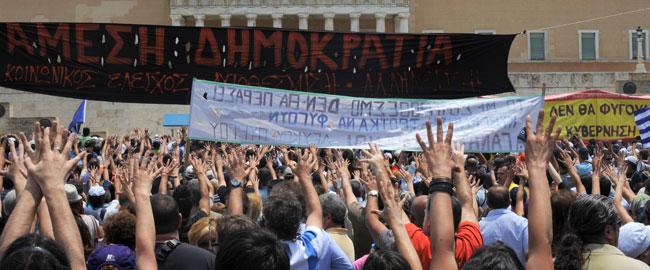 הפגנה נגד מדיניות הצנע מחוץ לפלמנט היווני, יוני 2011 Greek_parliament_Athens_Greece