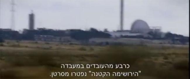 """צילום מסך מתוך התכנית """"הסוד האפל של הכור בדימונה"""", ערוץ 10 dimona"""
