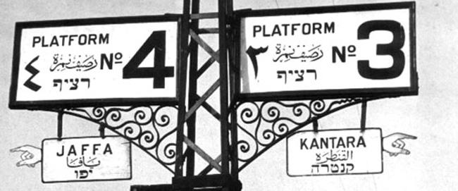 TrainJerusalem