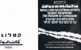 קטלוג התערוכה אמנים פלסטינים וישראלים נגד הכיבוש ובעד חופש הביטוי catalog