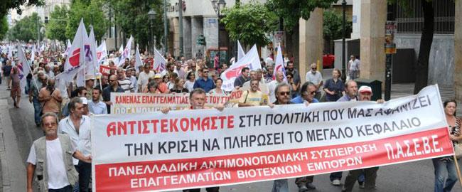 מפגינים באתונה ב-14 ביולי נגד כניעתו של ציפראס למנהיגי אירופה (צילום: תחנת הרדיו 902) greece-antiausterity