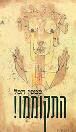 כריכת הספר התקוממו! מאת סטפן הסל stephen-hessel