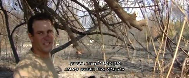 """צילום מסך מתוך סרטון """"אנשי רשות הטבע והגנים"""", באתר הרשות rashut-teva"""