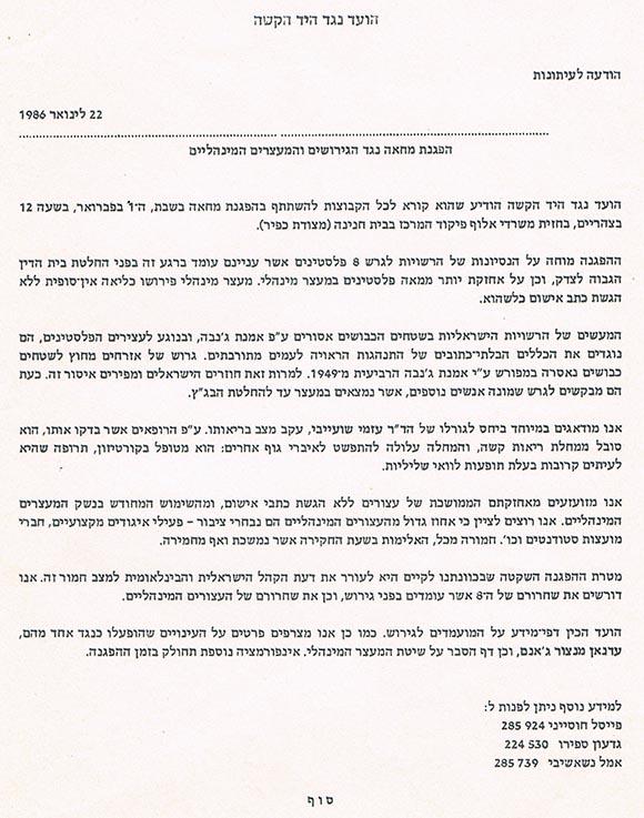 ספירו הודעה לעיתונות נגד מעצר מנהלי CCF05112015_00000