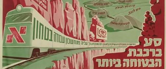 רכבת ציונות נוסטלגיה היסטוריה פוליטיקה rakevet2
