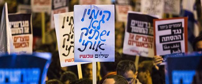 הימין לא ישתיק אותי שלום עכשיו עומדים ביחד נגד ההסתה מגרשים את החושך עוצרים את הפשיזם שמאל ימין הפגנה shalomdemo
