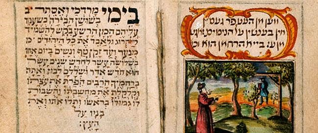 """תפילת """"על הנסים"""" לפורים (מקור) מגילת אסתר יהדות תנ""""ך היסטוריה חג Meah_Berachot6"""