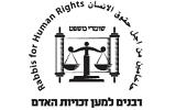 אירוע שומרי משפט רבנים למען זכויות אדם rhr-logo