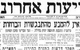 שער העיתון 'ידיעות אחרונות', 31/3/940 (מקור) YediotArchive31-3-1940 עיתונאות תקשורת