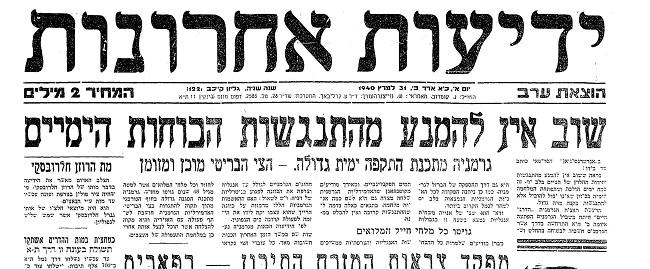 שער העיתון 'ידיעות אחרונות', 31/3/940 (מקור) YediotArchive31-3-1940