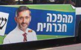 """אלי ישי על כרזת בחירות לכנסת, 2006 (מקור) ש""""ס מהפכה חברתית מזרחים ימין  Shas"""