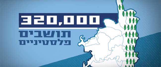סרטון הסברה של התנועה להצלת ירושלים (צילום מסך), הפחדה גזענות מזרח ירושלים פלסטינים יהודים וערבים j-lem-pal