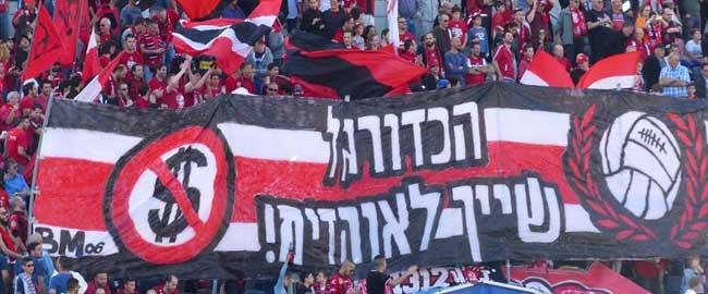 הכדורגל שייך לאוהדים, הפועל קטמון, ירושלים ספורט תרבות KATAMON