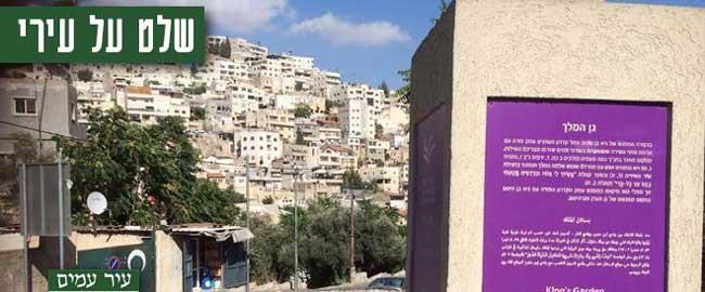 רשות הטבע והגנים מציבה בירושלים שלטים המוחקים שמות פלסטינים מהמפה ובמקומם שמות פרויקטים מתנחלים או שמות תנכיים  iramim-shelet