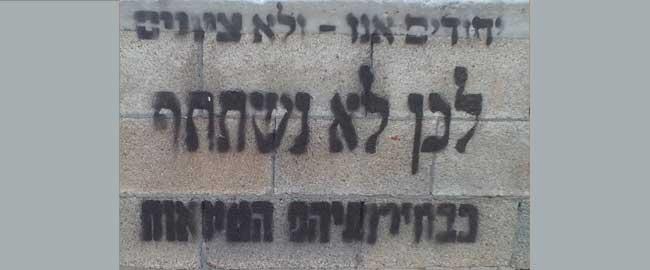גרפיטי בבני ברק הקורא להחרמת הבחירות Against_votes_Israel2