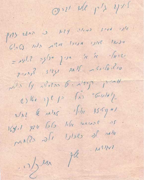 מכתב טיהור של חיים גורי עבור גדעון ספירו spiro-tihur