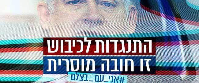 התנגדות לכיבוש זו חובה מוסרית אני עם בצלם betselem-occupation